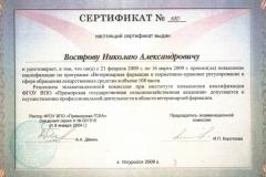 vostrov-nikolaj-2009