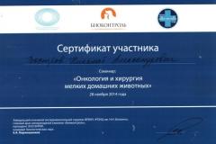 vostrov-nikolaj-2014-onkologiya-i-xirurgiya